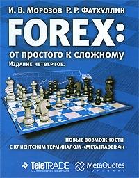 Форекс литература скачать бесплатно