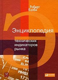 Энциклопедия технических индикаторов рынка 3-е изд.